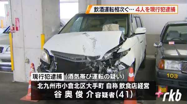 福岡 飲酒 事故