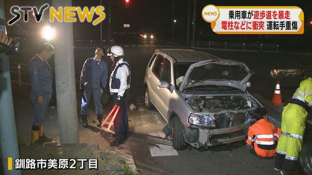 釧路 事故