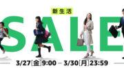【Amazon新生活セール】新生活用品がお得に揃うセールを30日まで開催中!