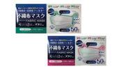 【マスク販売】化粧品大手のファンケル、不織布マスクを5月12日10時から一般向けにも販売