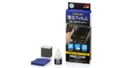 【新発売】ソフト99、塗るだけでカーナビのディスプレイを皮脂汚れなどから保護する『ルームピア パネルクリア』を3月1日より新発売