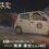 【死亡事故】ピザ配達の軽自動車と乗用車が正面衝突 軽自動車の40代男性が死亡 宮城・大和町